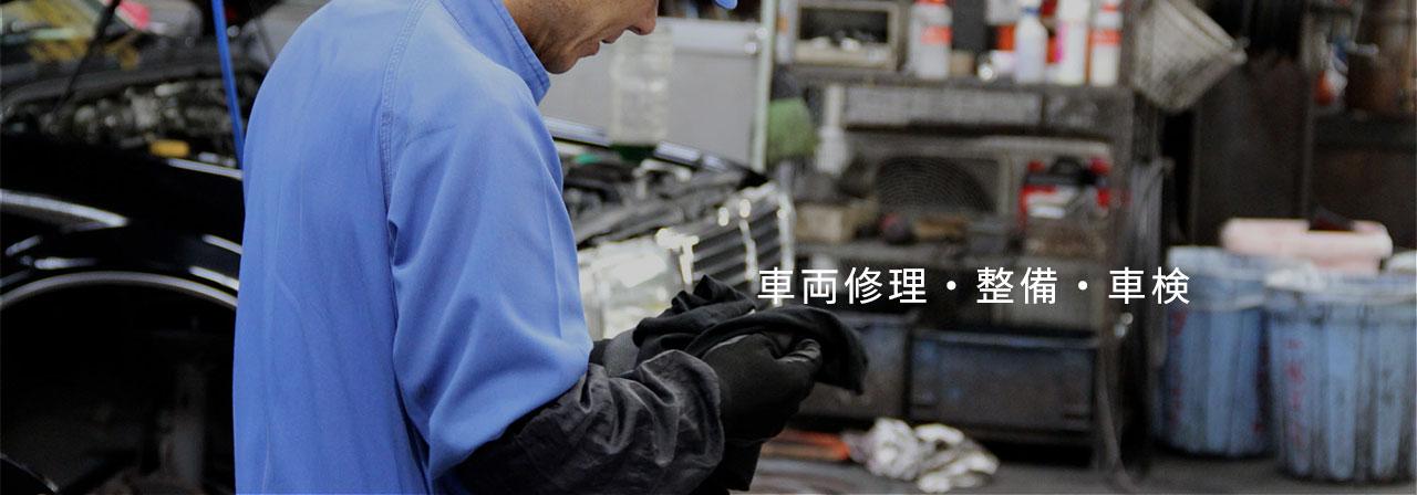 車両修理・整備・車検