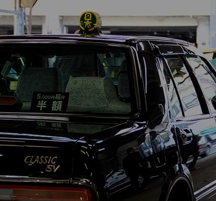 タクシーハイヤー事業管理請負